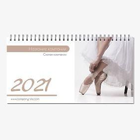 Шаблон календаря балетной студии
