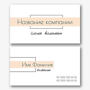 Шаблон абстрактной корпоративной визитки