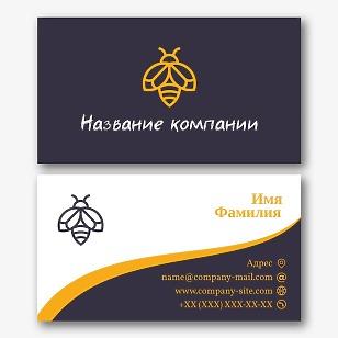 Шаблон визитки пчеловода