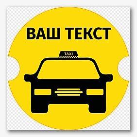 Шаблон наклейки службы такси