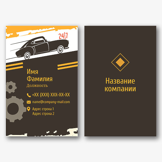 Шаблон визитки автосервиса