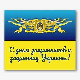 Шаблон магнита с Днем защитников Украины