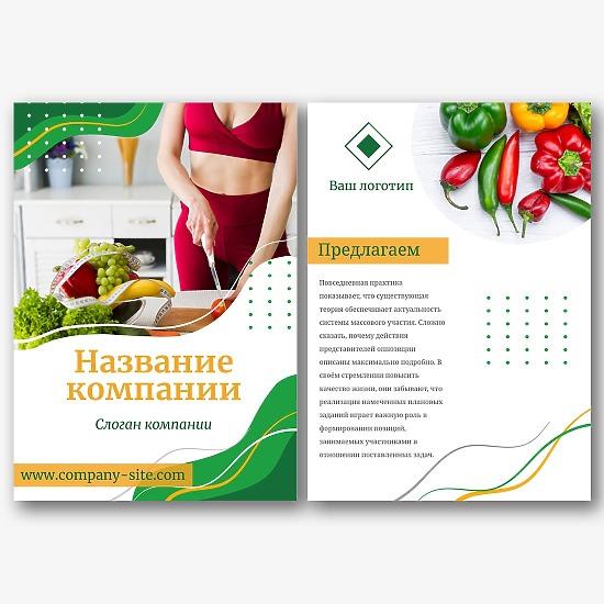 Шаблон листовки поставщика натуральных продуктов