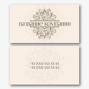Шаблон абстрактной визитки с рисунком мандала