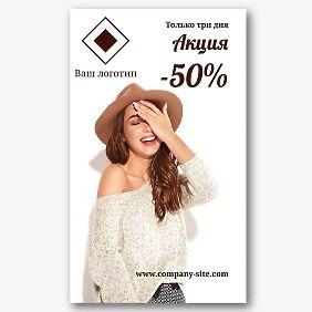 Шаблон рекламного баннера магазина одежды
